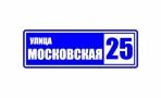 Табличка на дом-20