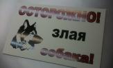 Табличка злая собака 3