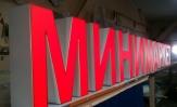 Светодиодная вывеска минимаркет