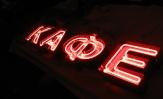Алюминиевые буквы с открытым неоном