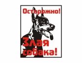 Осторожно злая собака-1