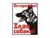 Осторожно злая собака-2