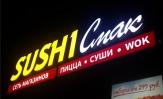 вывеска для магазина суши