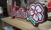 Короб для магазина цветов