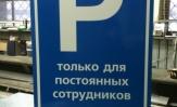 Знак парковка