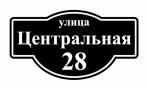 Табличка на дом-6