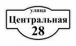 Табличка на дом-7
