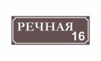 Табличка на дом-19