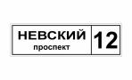 Табличка на дом-17