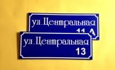надомная табличка-2