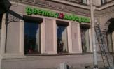 Оформление магазина