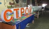 Вывеска объёмные буквы для магазина стройхозтовары