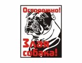 Осторожно злая собака-4
