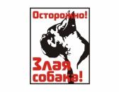 Осторожно злая собака-5