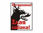 Осторожно злая собака-6
