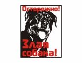 Осторожно злая собака-7