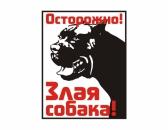 Осторожно злая собака-8